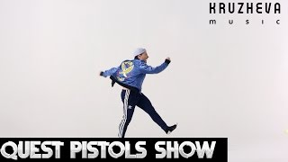 Скачать клип Quest Pistols Show - Непохожие