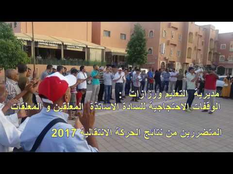 نقاش حاد حول نتائح الحركة الانتقالية بمديرية ورزازات