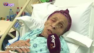 بعد نقلها في حالة مستعجلة إلى المستشفى..الحاجة الحمداوية في أول تصريح مؤثر ..دعيو معايا | خارج البلاطو