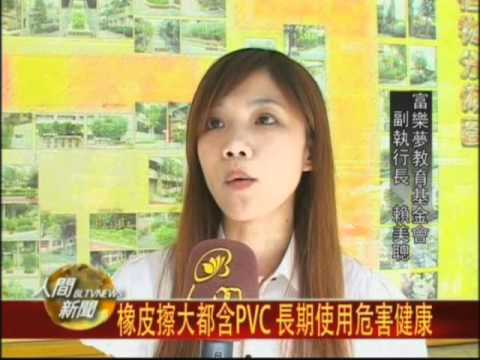 20101012橡皮擦大都含PVC 長期使用危害健康 - YouTube