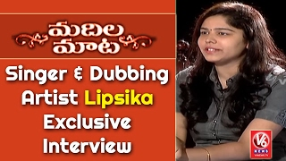 Singer & Dubbing Artist Lipsika Exclusive Interview With Savitri | Madila Maata