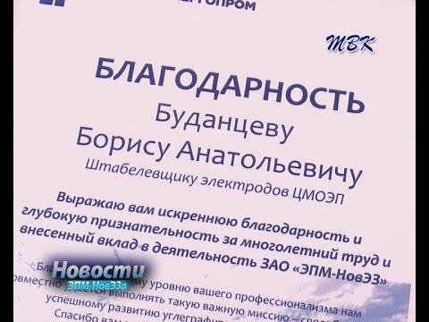 НовЭЗ поблагодарил штабелевщика электродов ЦМОЭП Бориса Буданцева за многолетний труд
