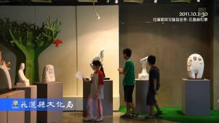 2011花蓮國際石雕藝術季-石雕館即景