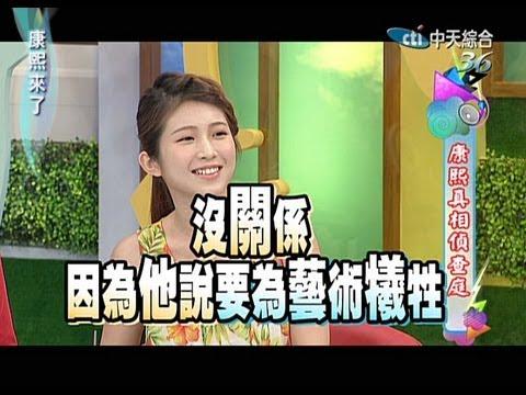 2013.08.26康熙來了完整版 康熙壹號法庭 開庭