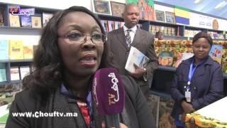 المعرض الدولي للنشر و الكتاب يحتفي بافريقيا في نسخة2017   روبورتاج