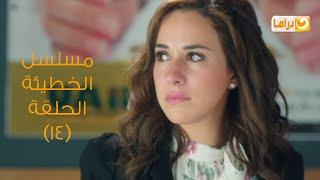Episode 14 - Al Khate2a Series | الحلقة الرابعة عشر - مسلسل الخطيئة