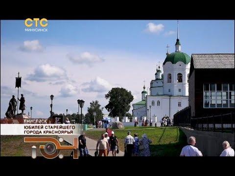 Юбилей старейшего города Красноярья