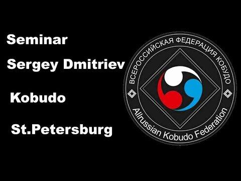 Demonstration 28 Seminar  Sergey Dmitriev Kobudo St Petersburg