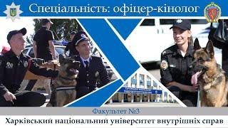 Підготовка поліцейських-кінологів в університеті