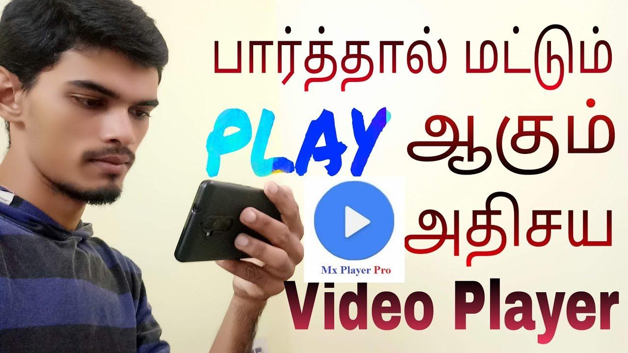 பார்த்தால் மட்டும் play ஆகும் அதிசய வீடியோ player   Best Video Player in Tamil