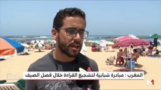 مبادرة شبابية للتشجيع على القراءة خلال الصيف (فيديو) | قنوات أخرى