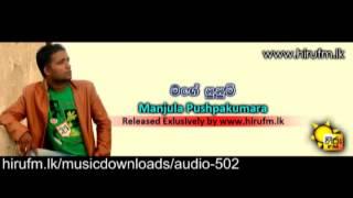 Mage Susum - Manjula Pushpakumara