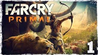 Far Cry Primal. #1: Приключение начинается.