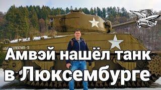 Амвэй нашёл танк в Люксембурге