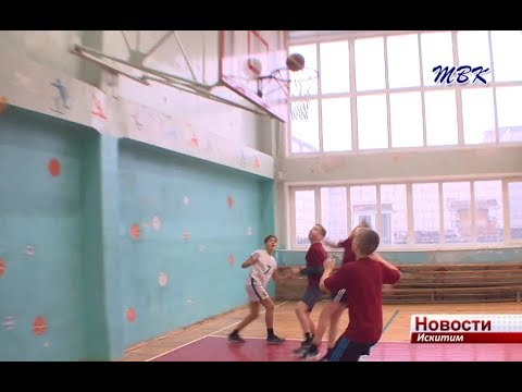 В Искитиме началось Первенство по баскетболу