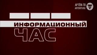 Информационный час от 07.06.2019 (часть 1)