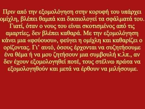 ΓΕΡΩΝ ΠΑΙΣΙΟΣ ΠΕΡΙ ΕΞΟΜΟΛΟΓΗΣΗΣ