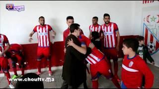 بالفيديو..هذا ما قام به أبرون قبل انطلاق مباراة المغرب التطواني و الجيش الملكي | خارج البلاطو