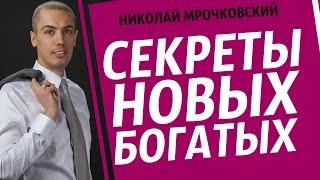Николай Мрочковский в передаче Секреты Новых Богатых