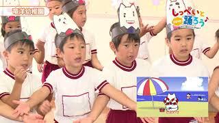 第6回:2018年8月11日(土)放送 竜洋幼稚園/磐田南幼稚園/長野幼稚園