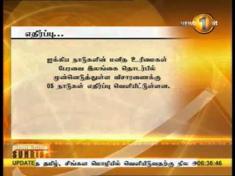 Newsfirst Prime time Sunrise Shakthi TV 6 30 AM 21th July 2014
