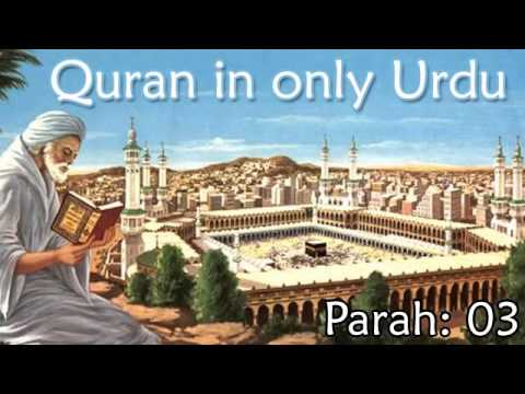 Quran in Only Urdu   PARAH  03   Audio Recitation in Urdu   Quran Tilawat