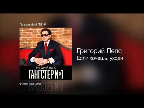 Смотреть клип Григорий Лепс - Если хочешь уходи