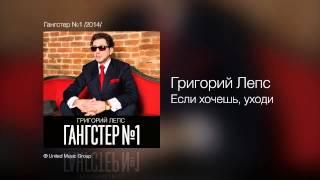 Григорий Лепс - Если хочешь уходи