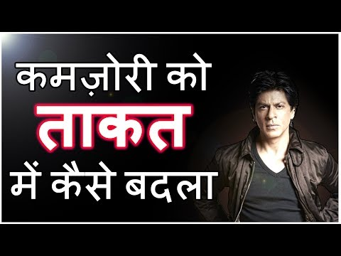 Motivational Message from Shahrukh Khan's Life (OMM - 5)