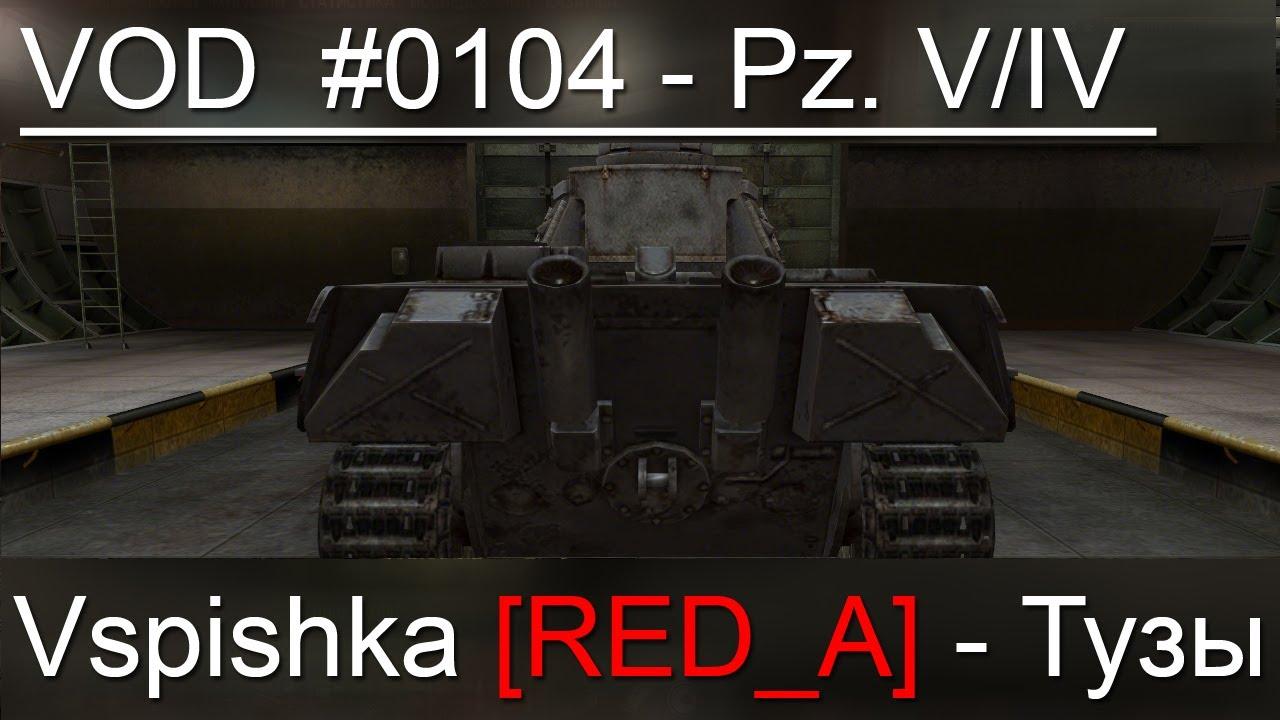 OLD! VOD Pz. V/IV / Vspishka [RED_A] Спец. выпуск 0104
