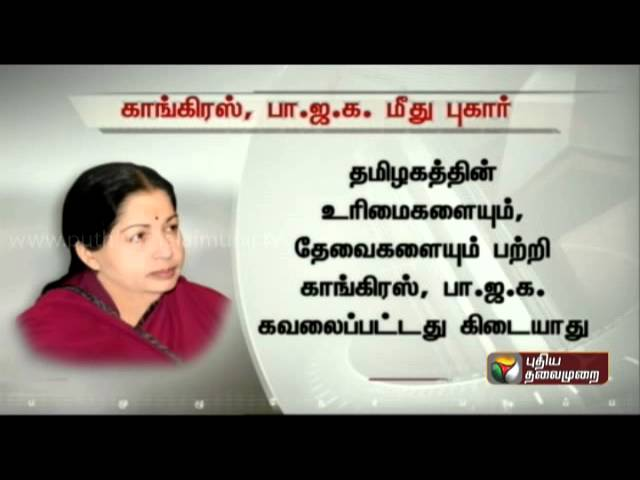 AIADMK Govt in Tamil Nadu is better than BJP, Congress