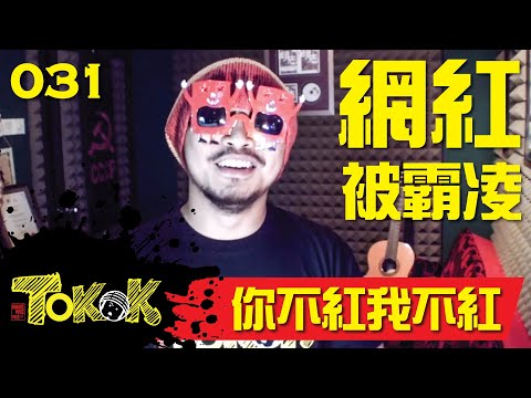 [Namewee Tokok] 031 你不紅我不紅 You're Not Red 26-03-20
