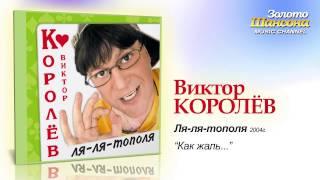 Виктор Королев - Как жаль
