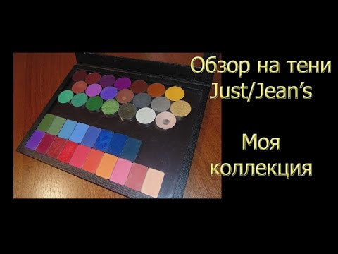 Моя коллекция теней Just/Jean's.