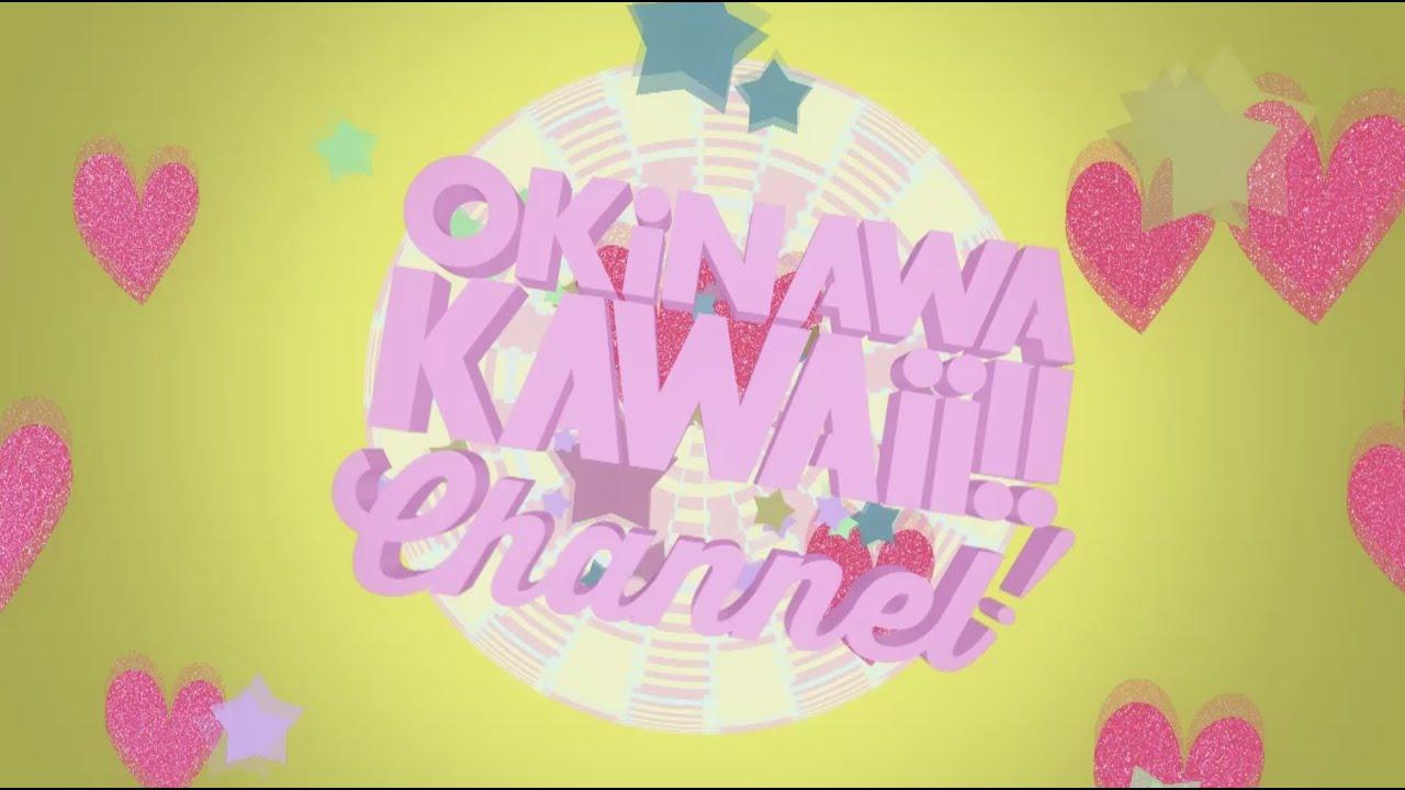 OKiNAWA KAWAii!! Channnel! #01 4月8日 放送分