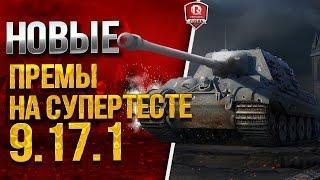 НОВЫЕ ПРЕМЫ НА СУПЕРТЕСТЕ 9.17.1 ★ Strv 81, Jagdtiger (H), T-44-85M, T-44-100M и Tiger II (H)