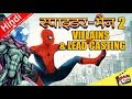 Spider Man 2 Villains Lead Casting Explained In Hindi