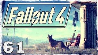 Fallout 4. #61: Под ракетным обстрелом.