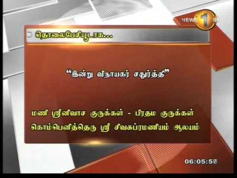 SHAKTHI BREAKFAST news 1st - 09.09.2013 6 am