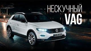 Volkswagen T-Roc — MQB-автомобиль с настроением. Тесты АвтоРЕВЮ.