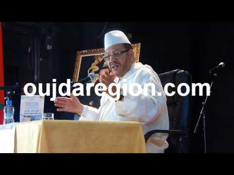 من جرادة..العالم المغربي مصطفى بنحمزة يستحضر دور القرآن في الحفاظ على الأخلاق وبالتالي الأمن والازدهار