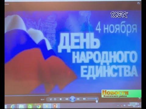 Глава Искитимского района посетил открытый урок в честь Дня народного единства
