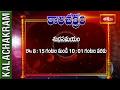 Today Panchangam || 21 February 2017 || Archana || Bhakthi TV