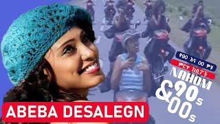 "Abeba Desalegn - werewn Semichalu ""ወሬውን ሰምቻለሁ"" (Amharic)"