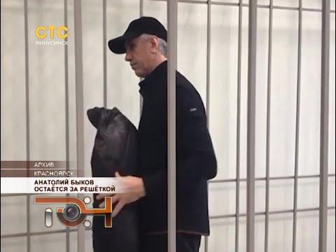 Анатолий Быков остаётся за решёткой