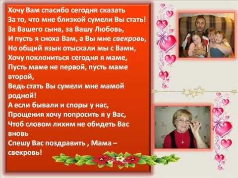 Красивое поздравление для мамы с днем рождения свекрови