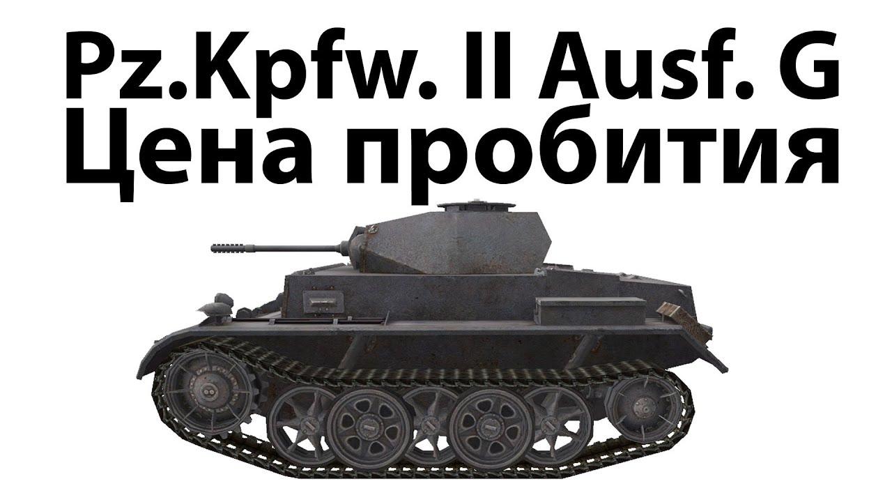 Pz.Kpfw. II Ausf. G - Цена пробития