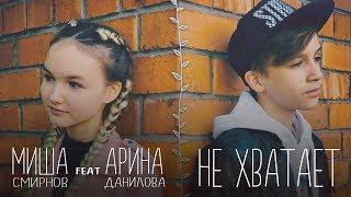 Миша Смирнов feat Арина Данилова - НЕ ХВАТАЕТ Скачать клип, смотреть клип, скачать песню