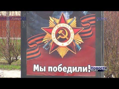 Бердск готовится к празднованию 74-ой годовщины победы в Великой Отечественной Войне
