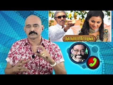 Kashayam With Bosskey Nagaraja Cholan MA MLA Movie Review | Amaithipadai 2 | Sathiyaraj, Manivannan